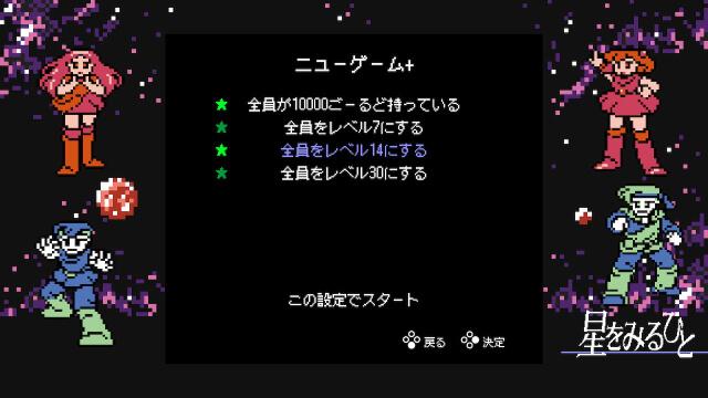 新機能4「ニューゲーム+」